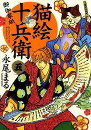猫絵十兵衛~御伽草紙~(5) 漫画