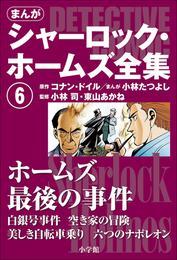 まんが版 シャーロック・ホームズ全集 6 冊セット 最新刊まで