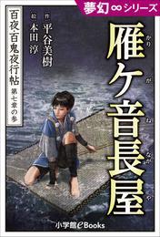 夢幻∞シリーズ 百夜・百鬼夜行帖39 雁ケ音長屋 漫画