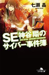 SE神谷翔のサイバー事件簿 漫画