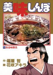 美味しんぼ(11) 漫画