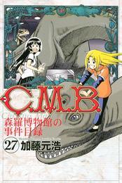 C.M.B.森羅博物館の事件目録(27) 漫画