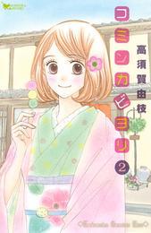コミンカビヨリ(2) 漫画