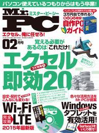 Mr.PC (ミスターピーシー) 2015年 2月号 漫画