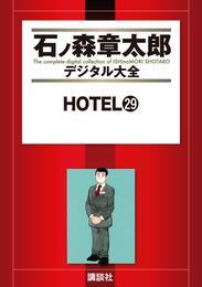 HOTEL(29) 漫画