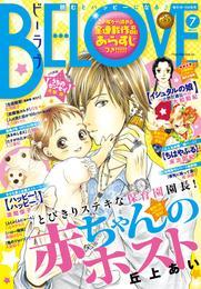 BE・LOVE 2015年7号4月1日号 [2015年3月14日発売] 漫画