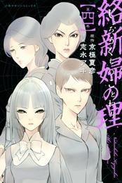 絡新婦の理(4) 漫画