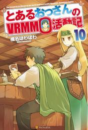 とあるおっさんのVRMMO活動記10 漫画
