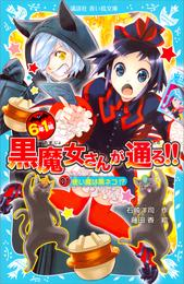 6年1組 黒魔女さんが通る!! 01 使い魔は黒ネコ!? 漫画