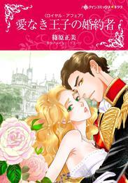 愛なき王子の婚約者〈ロイヤル・アフェア〉【分冊】 1巻
