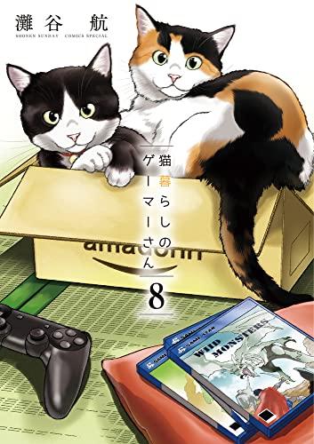 猫暮らしのゲーマーさん (1-6巻 最新刊) 漫画