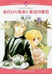 身代わり執事と童話の姫君 (1巻 全巻)