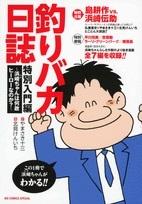 釣りバカ日誌特別入門編 〜浜崎ちゃんは何故ヒーローなのか?〜 漫画