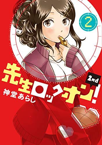 先生ロックオン!2nd 漫画