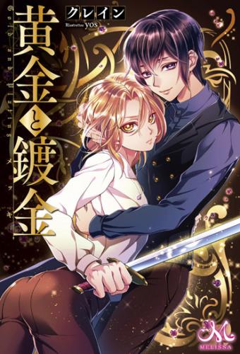 【ライトノベル】黄金と鍍金 漫画