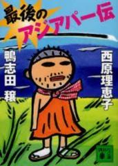 【ライトノベル】アジアパー伝セット (全5冊) 漫画
