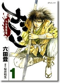 ガノン 十力暗殺剣 漫画