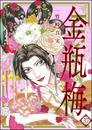 まんがグリム童話 金瓶梅37巻 漫画