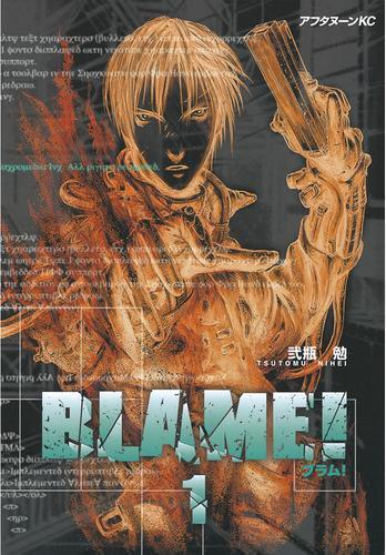 BLAME! 漫画