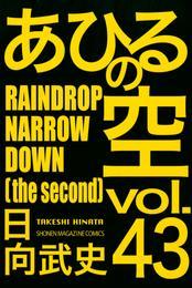 あひるの空(43) RAINDROP NARROW DOWN[the second] 漫画
