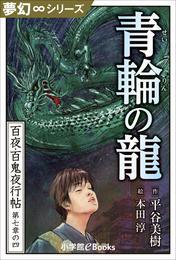 夢幻∞シリーズ 百夜・百鬼夜行帖40 青輪の龍 漫画