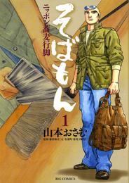 そばもんニッポン蕎麦行脚(1) 漫画