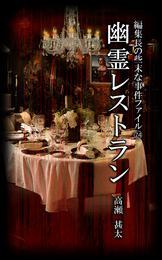 編集長の些末な事件ファイル74 幽霊レストラン 漫画