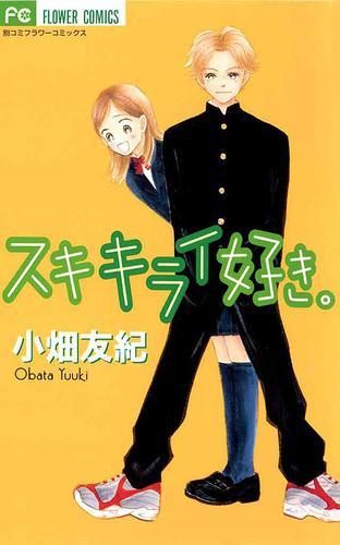 スキ キライ 好き。 漫画