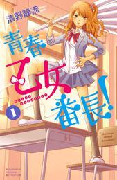 青春乙女番長!(1) 漫画