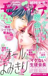 モバフラ 2017年5月増刊号 漫画