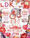 LDK (エル・ディー・ケー) 2016年 2月号 漫画