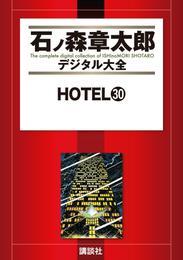 HOTEL(30) 漫画