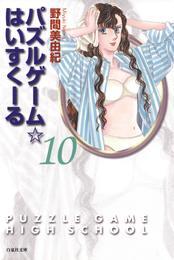 パズルゲーム☆はいすくーる 10巻 漫画