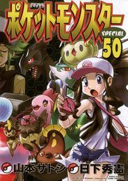 ポケットモンスタースペシャル(50) 漫画