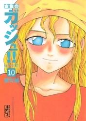 金色のガッシュ!!(10) 漫画