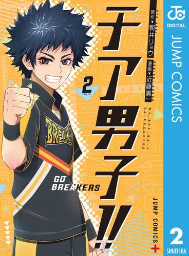 チア男子!! -GO BREAKERS- 漫画