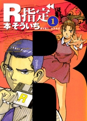 R指定 1巻 漫画