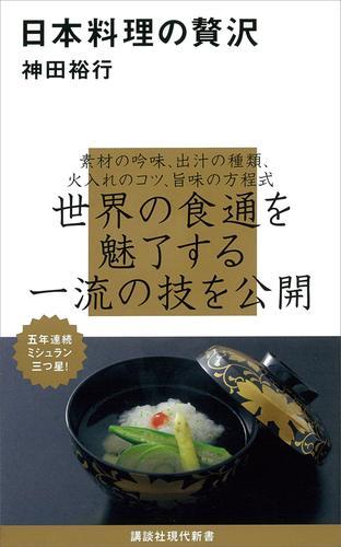 日本料理の贅沢 漫画