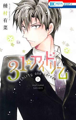 31☆アイドリーム (1-7巻 最新刊) 漫画