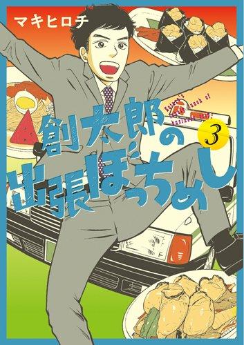 創太郎の出張ぼっちめし 漫画