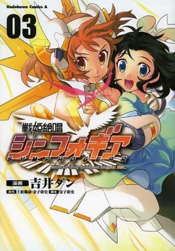 戦姫絶唱シンフォギア (1-3巻 最新刊) 漫画
