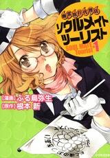 幽霊旅行代理店ソウルメイトツーリスト (1-4巻 全巻) 漫画