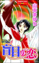 リセットシリーズ 8 冊セット全巻