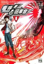 嗚呼! 旧車會 4 冊セット全巻 漫画