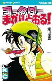 コータローまかりとおる!(34) 漫画