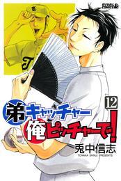 弟キャッチャー俺ピッチャーで!(12) 漫画