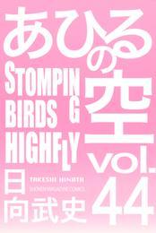 あひるの空(44) STOMPING BIRDS HIGHFLY 漫画