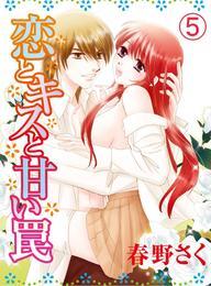 恋とキスと甘い罠(5) 漫画