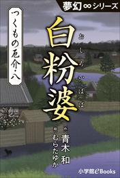 夢幻∞シリーズ つくもの厄介8 白粉婆 漫画