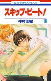 スキップ・ビート! 16巻 漫画